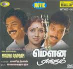Mouna Ragam movie intro theme music BGM as ringtone by illayaraja