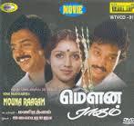 Mouna Ragam movie intro theme music BGM as ringtone by illayaraja