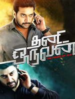 Aasai Peraasai music as ringtone from  Thani Oruvan movie by Hiphop Tamizha